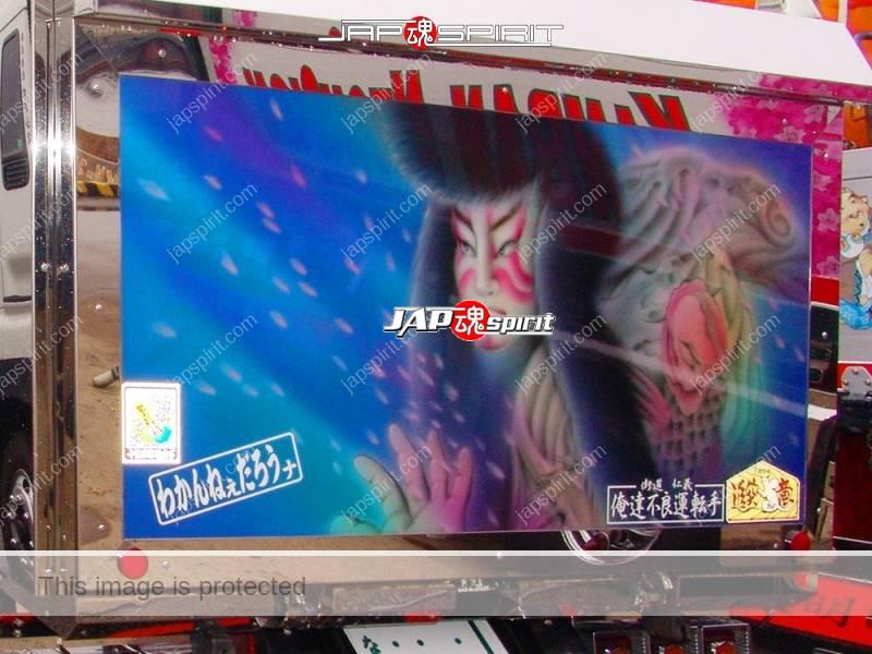 "MITSUBISHI FUSO Canter, art truck style, dump truck, team ""Kimagurekai"", Kabuki paint by delinquent driver (1)"
