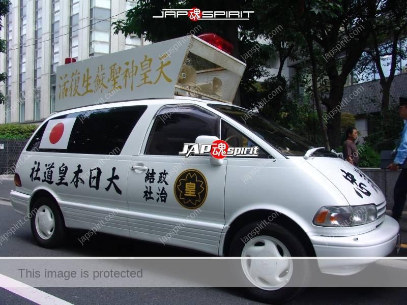 Photo of Toyota Previa (Estima) 1st Gaisensha team 大日本皇道社忠誠塾
