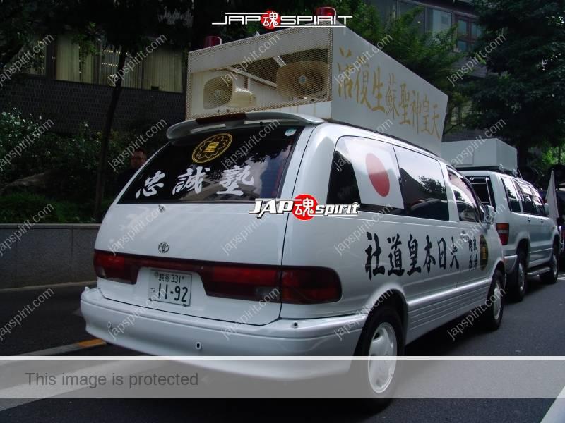 Toyota Previa (Estima) 1st Gaisensha team 大日本皇道社忠誠塾 2