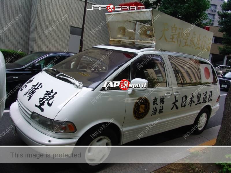 Toyota Previa (Estima) 1st Gaisensha team 大日本皇道社忠誠塾 3