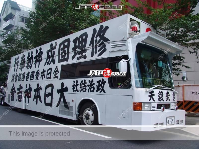 Photo of Mitsubishi Fuso Aero Bus Gaisensha style 大日本神志會
