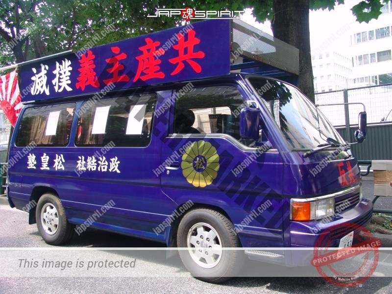 Photo of NISSAN Caravan E24 Gaisensha team 松皇塾