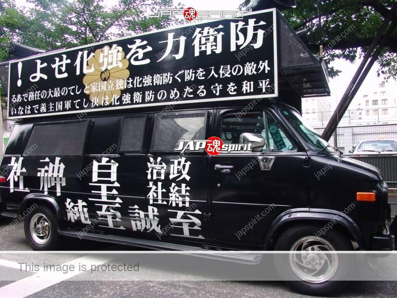 Photo of GMC Vandura Gaisensha team 皇神社