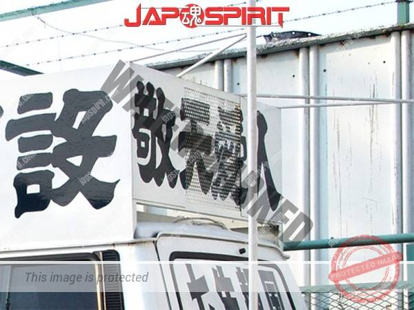 MITSUBISHI Pajero 1st, Gaisensha style, Uyoku car. team