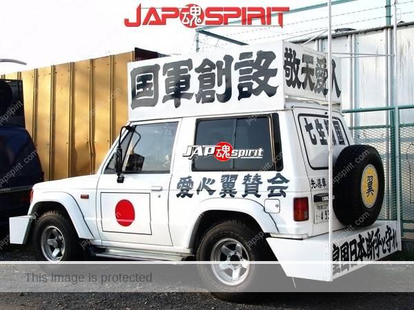 """MITSUBISHI Pajero 1st, Gaisensha style, Uyoku car. team """"Aishin yokusan kai"""" (2)"""
