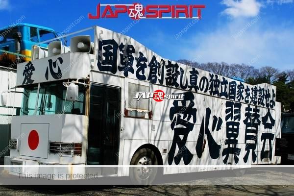 "Team ""Aishin Yokusan Kai"", Gaisensha style Right-wing BUS, Fuji Heavy Industries E5 (3)"